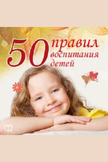 50 Main Rules of Parenting The [Russian Edition] - cover