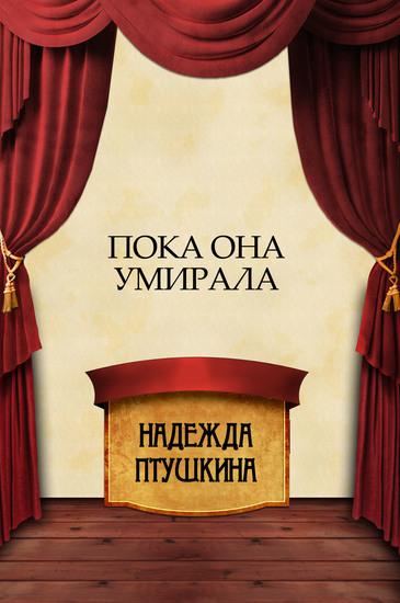 Poka ona umirala - Russian Language - cover