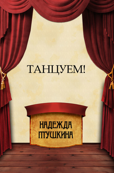 Tancuem! - Russian Language - cover