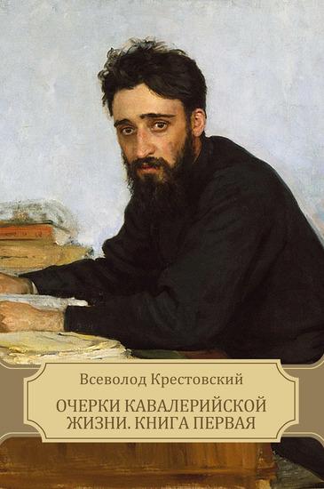 Ocherki kavalerijskoj zhizni Kniga pervaja - cover