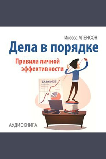 Affairs in Order: Rules of Personal Effectiveness - cover