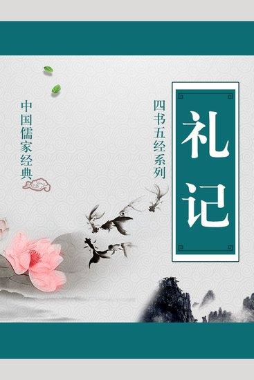 四书五经-礼记 - cover