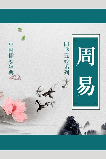 四书五经-周易 - cover