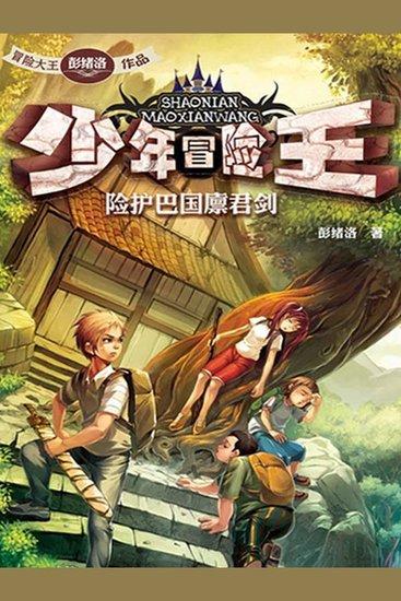 少年冒险王系列:险护巴国廪君剑 - cover