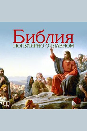 Bible The: Popular About the Main - cover