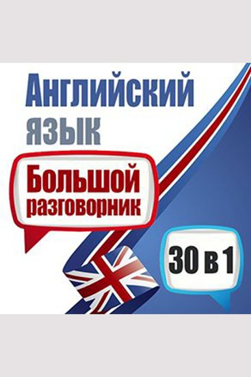English: A Big Phrasebook - 30 in 1 - cover