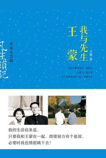 凡生琐记:我与先生王蒙 - cover