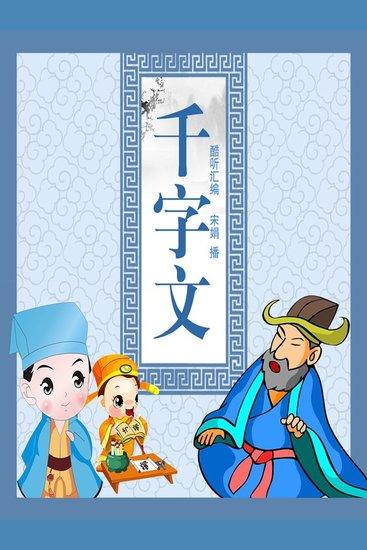 千字文 - cover