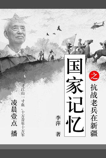国家记忆之——抗战老兵在新疆 - cover