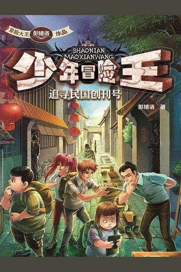 少年冒险王系列: 追寻民国创刊号 - cover