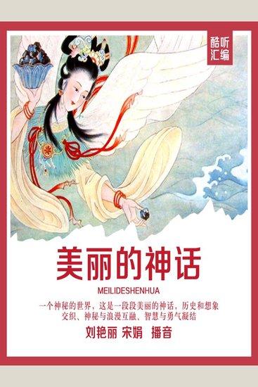 美丽的神话(东方篇)2 - cover