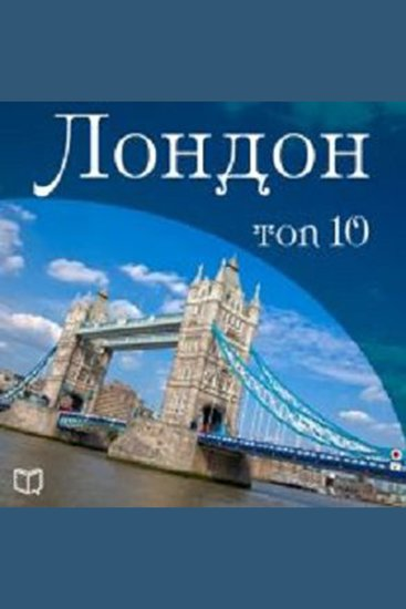 London TOP 10 - cover