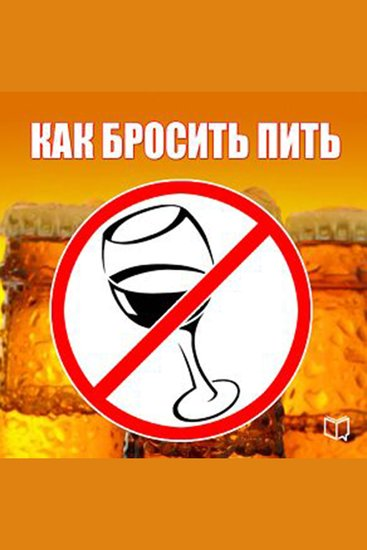 How to Stop Drink - cover