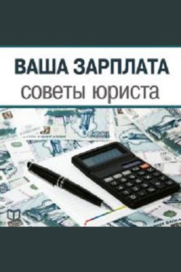 Your Salary - Legal Advice - cover
