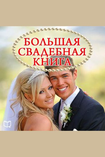 The Great Wedding Book - cover