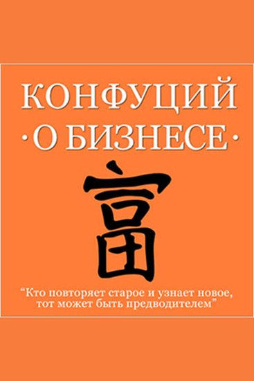 Confucius About Business - cover