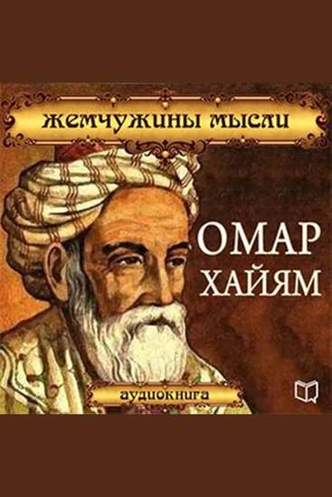 Omar Khayyam: Pearl Thought - cover