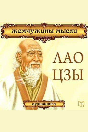 Lao Tzu: Pearls of Wisdom - cover