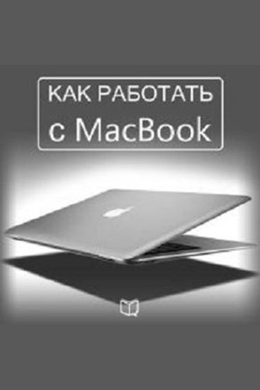 How to Work with Your MacBook - cover