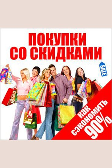 Shopping and Discounts: How to Buy Cheaper! - cover
