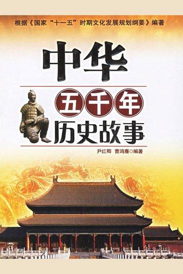 中华五千年历史故事 - cover