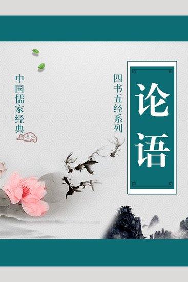 四书五经-论语 - cover