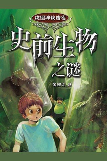 校园神秘档案2:史前生物之谜 - cover