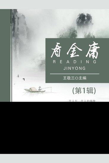 看金庸(第1辑) - cover