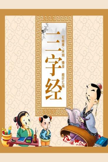 三字经 - cover