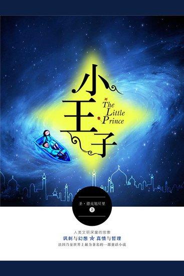 小王子 - cover