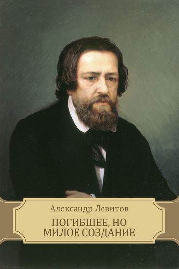 Pogibshee no miloe sozdanie - Russian Language - cover