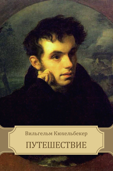 Puteshestvie - Russian Language - cover