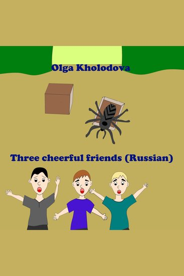 Three cheerful friends (Russian) - cover