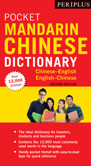 Periplus Pocket Mandarin Chinese Dictionary - Chinese-English English-Chinese (Fully Romanized) - cover