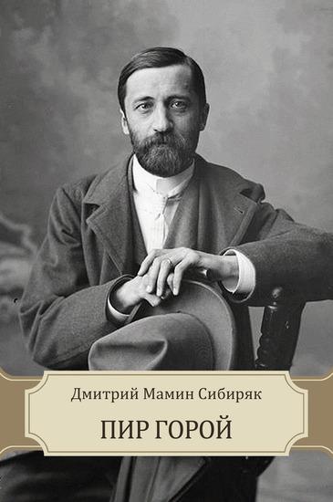 Pervye studenty - Russian Language - cover