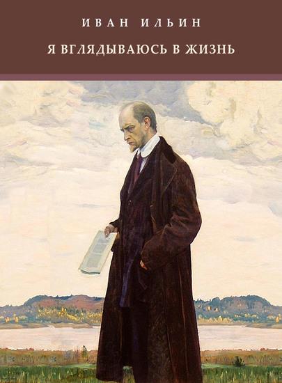 Ja vgljadyvajus' v zhizn' - Russian Language - cover