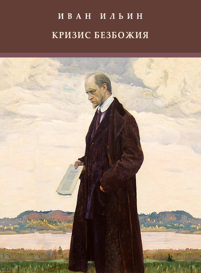 Krizis bezbozhija - Russian Language - cover