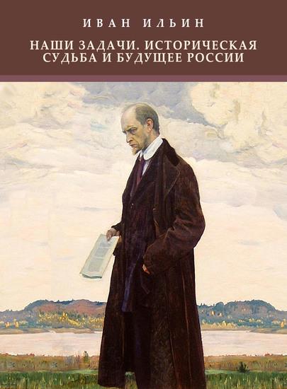 Nashi zadachi Istoricheskaja sud'ba i budushhee Rossii - Russian Language - cover
