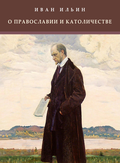 O pravoslavii i katolichestve - Russian Language - cover