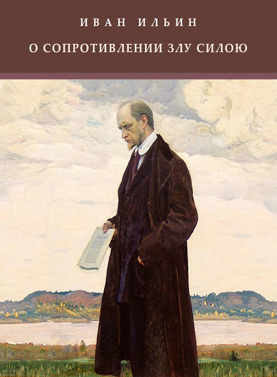 O soprotivlenii zlu siloju - Russian Language - cover