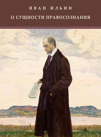 O sushhnosti pravosoznanija - Russian Language - cover