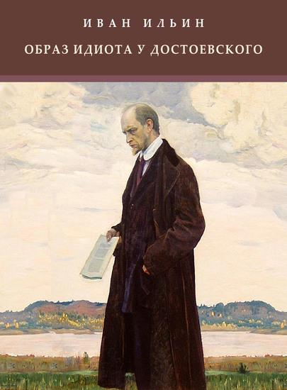 Obraz Idiota u Dostoevskogo - Russian Language - cover