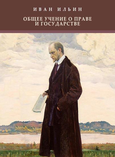 Obshhee uchenie o prave i gosudarstve - Russian Language - cover