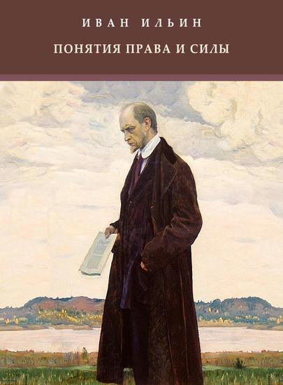 Ponjatija prava i sily - Russian Language - cover