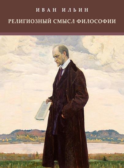 Religioznyj smysl filosofii - Russian Language - cover