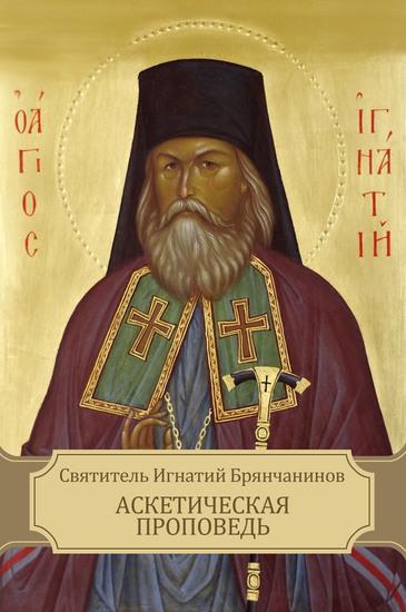 Svjatitel' Ignatij Brjanchaninov - cover