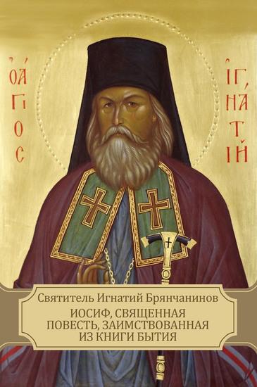 Iosif Svjashhennaja povest' zaimstvovannaja iz knigi Bytija - Russian Language - cover