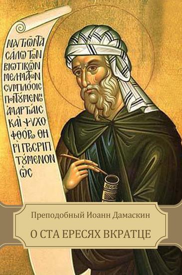 O sta eresjah vkratce - Russian Language - cover