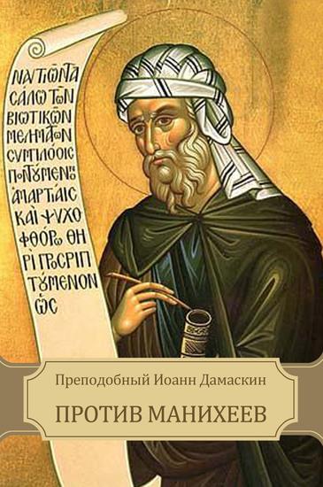 Protiv maniheev - Russian Language - cover