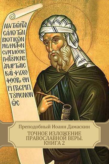 Tochnoe izlozhenie pravoslavnoj very Kniga 2 - cover